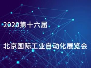 2020第十六届北京国际工业自动化展览会