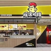 鸡排加盟:加盟创业开店