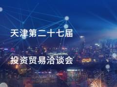 天津第二十七届投资贸易洽谈会